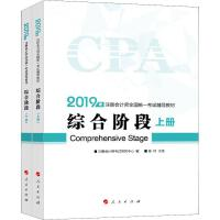 注册会计师综合阶段辅导教材 2019(2册) 人民出版社