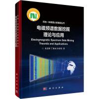 电磁频谱数据挖掘理论与应用 科学出版社