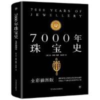7000年珠宝史 9787505747142 [英]休泰特创美工厂出品 中国友谊出版公司
