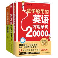 实用英语大全集(万用单词+实用语法+经典会话,全3册)