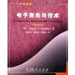 电子商务与技术(英汉对照)――中印合作软件行业系列教材