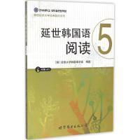 延世韩国语阅读(5) 韩国延世大学韩国语学堂 编著;马佳 译