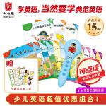 新版典范英语1-6+少儿英语拼读教程+点读笔 孩子百读不厌的英语绘本!