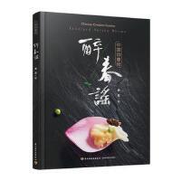 中国创意菜 醉春谣 9787518419777