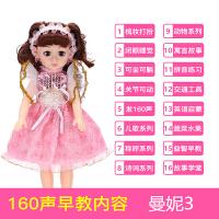 闺蜜芭比会说话的智能洋娃娃套装仿真女孩公主儿童玩具衣服单个布 妮妮(3)160个内容 9D美瞳眨眼 奶瓶礼包