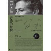 音乐的极境:萨义德古典乐评集 广西师范大学出版社