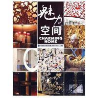 【二手旧书8成新】魅力空间 香港日瀚国际文化传播有限公司 福建科学技术出 9787533535643