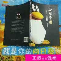 [二手书旧书9成新管理]聊出来的企鹅帝国:―马化腾与腾讯管理模?