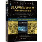深入理解复杂网络 网络和信号处理视角 从网络和信号处理的视角对复杂网络技术进行讨论 计算机科学丛书 通信书籍教材