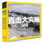 美国国家地理直击大灾难系列(套装全5册)