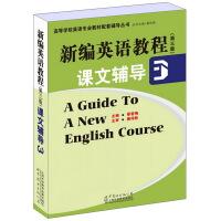 新编英语教程(第三版)课文辅导3