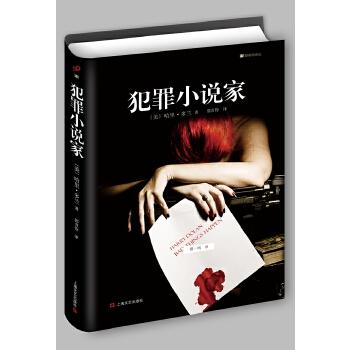 犯罪小说家(pdf+txt+epub+azw3+mobi电子书在线阅读下载)