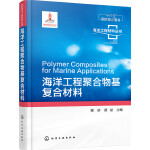 海洋工程材料丛书--海洋工程聚合物基复合材料