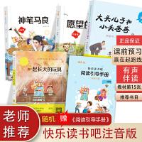 二年级快乐读书吧下册 (七色花+神笔马良+愿望的实现+大头儿子和小头爸爸+一起长大的玩具)共5册 人教版快乐读书吧指定