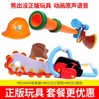 光头强电锯玩具套装熊出没伐木锯儿童的砍树锯子电动熊大熊二工具 官方正品已配电池