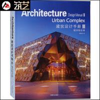 建筑设计手册III-城市综合体 建筑设计案例解析书籍