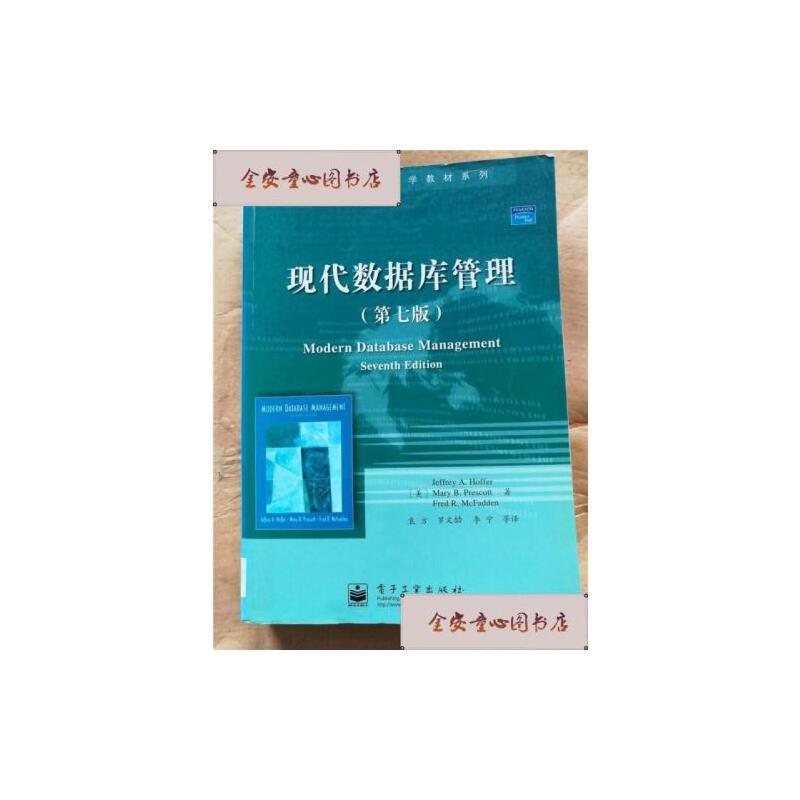 【旧书二手书9成新】现代数据库管理