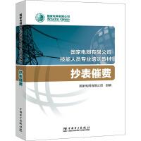 抄表催费 中国电力出版社