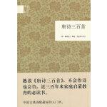 唐诗三百首(精)--国民阅读经典