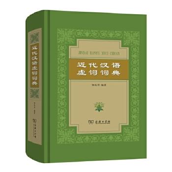 近代汉语虚词词典 (这是一部学术与史料并重的虚词词典。)