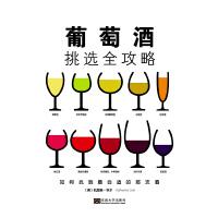 葡萄酒挑选全攻略――如何找到最合适的那支酒