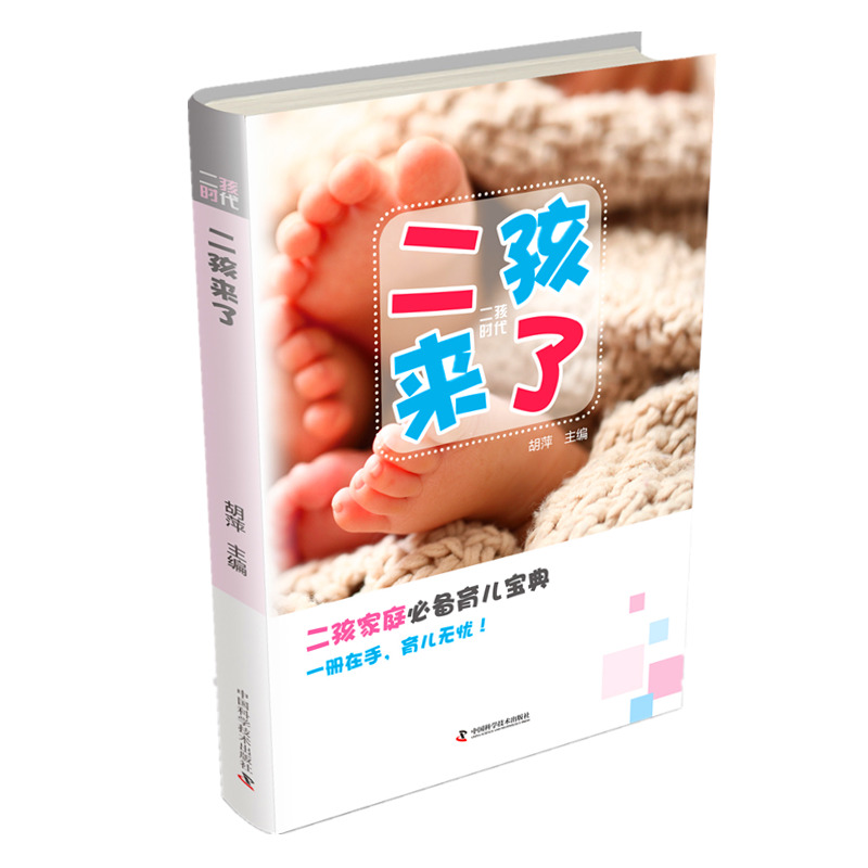二孩时代--二孩来了 二孩、二胎家庭必备育儿宝典,一册在手,育儿无忧!