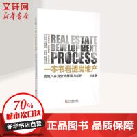一本书看透房地产 中国市场出版社
