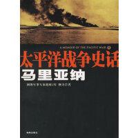 【旧书二手书8新正版】 太平洋战争史话8:马里亚纳 周小宁  9787544316699 海南出版社
