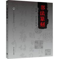 书法篆刻 第3版 高等教育出版社