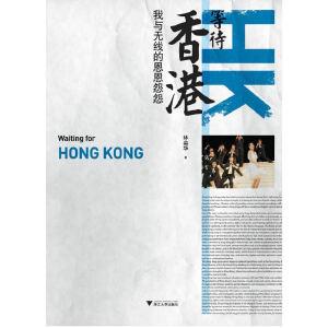 等待香港:我与无线的恩恩怨怨