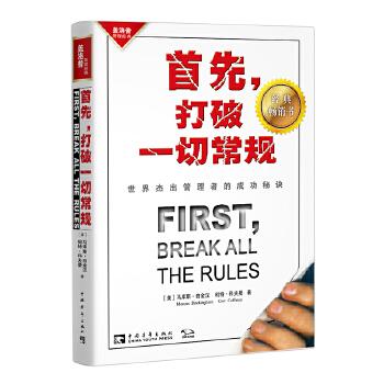 首先,打破一切常规:世界顶级管理者的成功秘诀(团购,请致电010-57993149)世界卓越管理者的成功秘诀(全球商业领袖、职场精英必读经典、美国管理圣经)