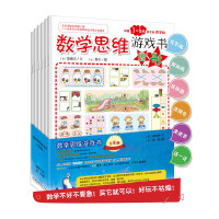 数学思维游戏书:唤醒3-6岁孩子的数学脑
