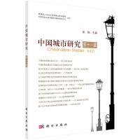 中国城市研究・第十一辑