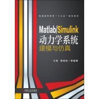 Matlab/Simulink动力学系统建模与仿真 机械工业出版社