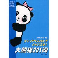 【新书店直发】*201问(中日文对照) 张和平,陈猛 中国林业出版社 9787503847622