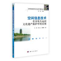 空间信息技术在京杭大运河文化遗产保护中的应用
