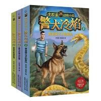 沈石溪动物小说 警犬冷焰(1黄金蟒之子的复仇、2喜马拉雅山巨兽、3被诅咒的海豚湾)(3册)