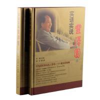 实话实说丰泽园 精装16开全2卷 听*身边的人讲述中南海往事 中国青年出版社 全新正版