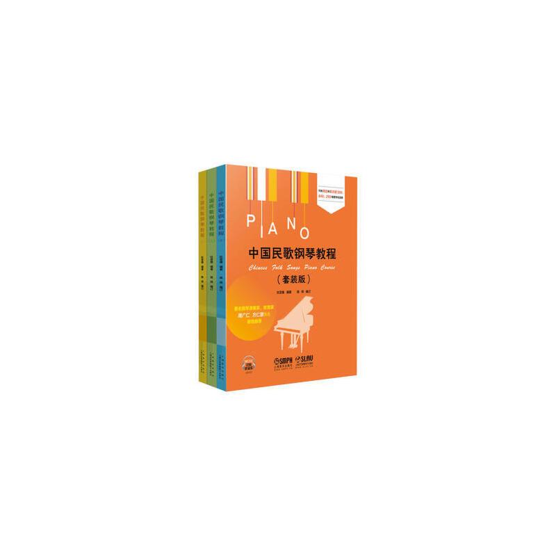 [二手旧书9成新]з中国民歌钢琴教程(套装版)(扫码听音乐)杜亚雄 9787552315295 上海音乐出版社 正版好书,九成新,默认电子发票且需要留言邮箱,周日节假日订单延至工作日发货
