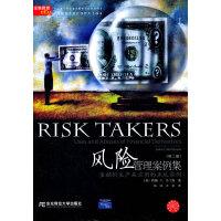 风险管理案例集:金融衍生产品应用的正反实例(金融�磐�译丛)