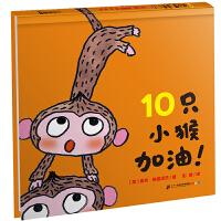 10只小猴加油! ��克?格雷涅茨 作品系列