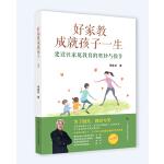 好家教成就孩子一生――建设性家庭教育的奥妙与操作(预见性地解决0~12 孩子家庭教育遇到的典型问题。