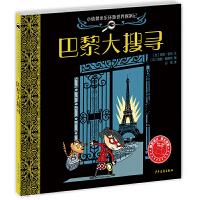 小侦探米乐环游世界探案记 巴黎大搜寻