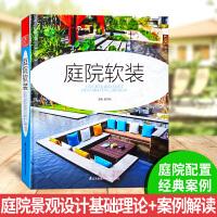 庭院软装 私家庭院基本配置准则与案例分析 别墅庭院花园林景观户外家具植物石材水景铺装灯光设计书籍