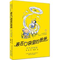 装在口袋里的爸爸 天气控制器 杨鹏系列作品 8-10-12岁儿童文学 小学生课外阅读书