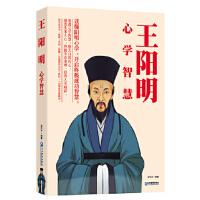王阳明心学智慧 金灶沐 企业管理出版社 9787516407905