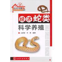 农村书屋系列--经济蛇类科学养殖