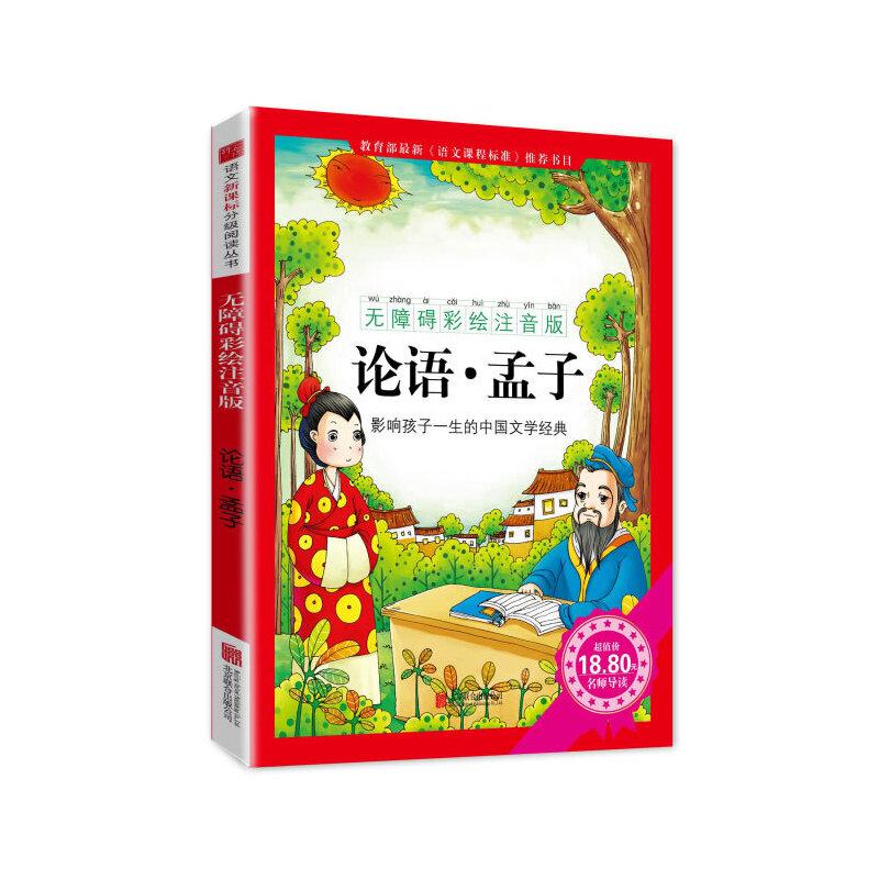 论语 孟子(无障碍彩绘注音版)影响孩子一生的中国文学经典,逐字注音,精心批注,名师导读,专家推荐,全面提升阅读能力,帮孩子赢在起点!