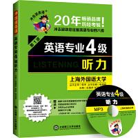 2016年英语专业四级・听力――冲击波英语