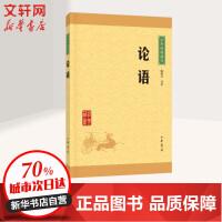 论语 中华书局